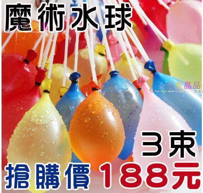 ☆亮亮晶品☆美國神奇水球 一包3束/100顆以上 快速神速灌水球神器 魔術水球 兒童 買再送轉接頭 另有補充包