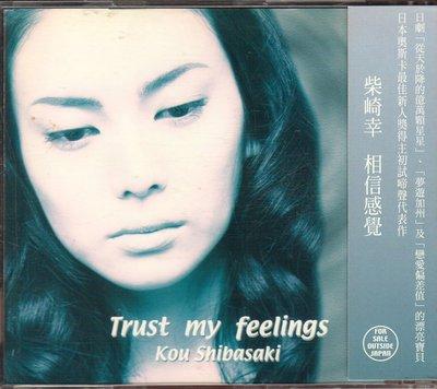 柴崎幸 / 相信感覺 TRUST MY FEELINGS . CD+側標