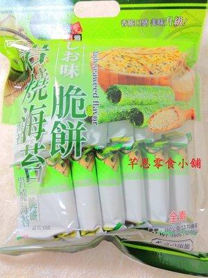 【芊恩零食小舖】味覺百撰 岩燒海苔脆餅 360g/包 100元 (全素) 派對活動 馬來西亞