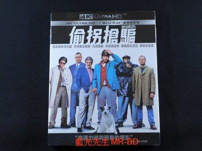 [藍光先生UHD] 偷拐搶騙 Snatch UHD + BD 雙碟限定版 ( 得利正版 )