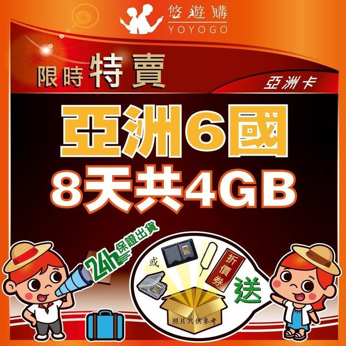 悠遊購 亞洲 8天共4GB 高速上網 日本 南韓 澳門 新加坡 馬來西亞 泰國 吃到飽 高速上網 上網卡【Y9914】