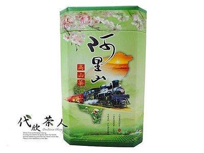 【代欣茶人】阿里山瑞里手採金萱茶~台灣最高的金萱茶區~果膠質渾厚看的見!半斤700