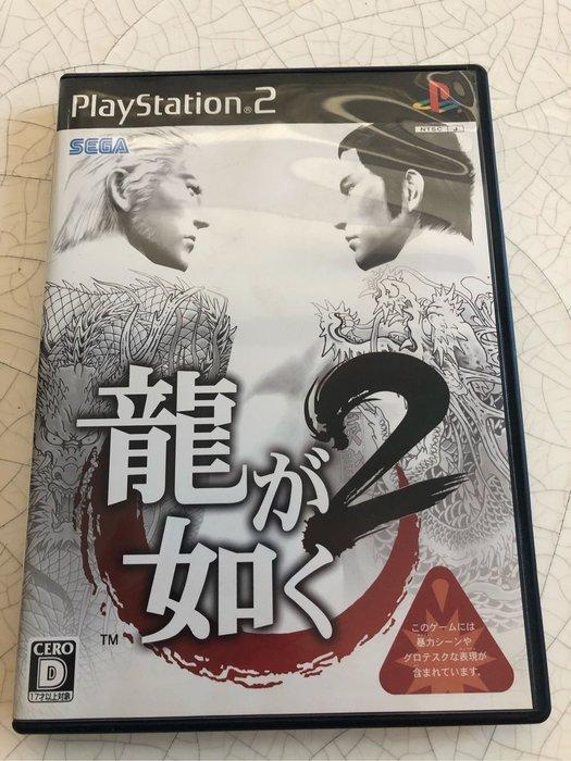 PS2 人中之龍