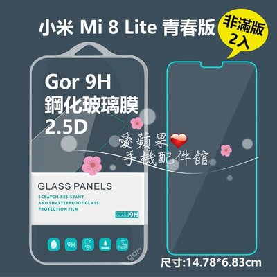 GOR 9H 小米8 Lite 青春版 鋼化玻璃貼 2.5D 手機 螢幕膜 保護貼膜 全透明 非滿版 兩片裝 愛蘋果❤️