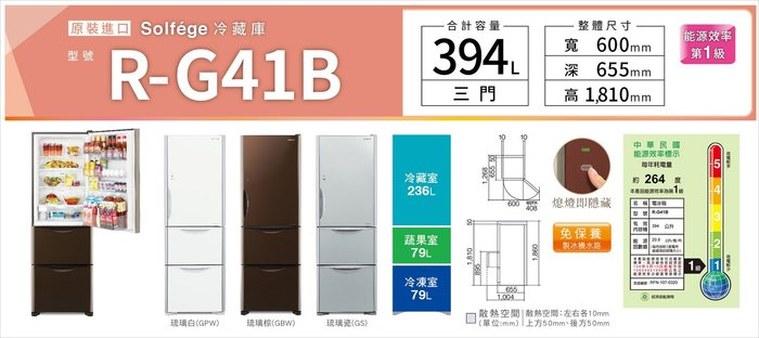 優購網~HITACHI日立 節能一級自動製冰 三門冰箱394公升《R-G41B/RG41B》~全新品