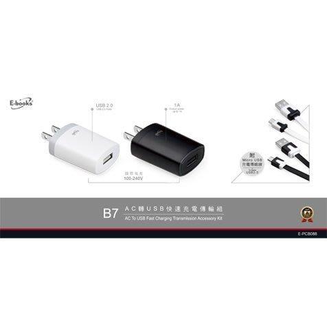 【須訂購】E-books B7 AC轉USB快速充電傳輸組 最新扁線材設計減少纏繞的問題-黑缺貨