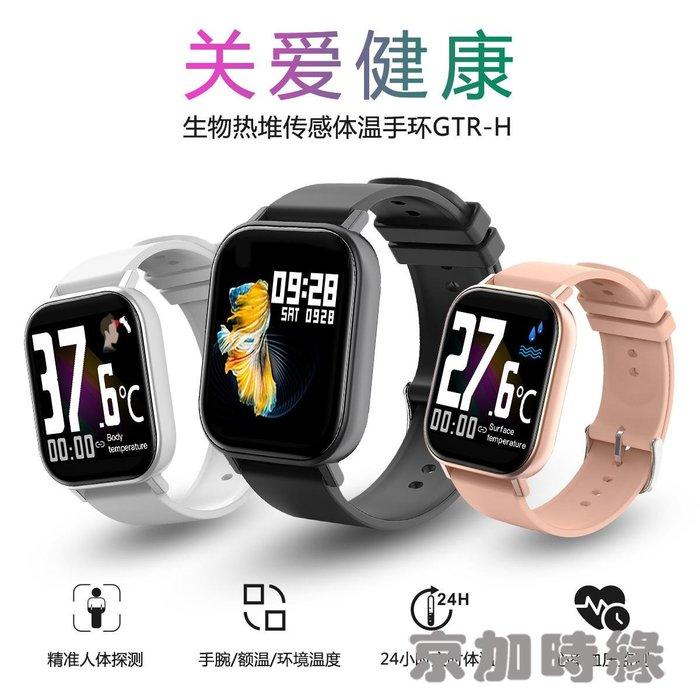 T1體溫手環智能手環手錶GTR-H防疫手環新款smart watch