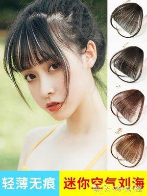 劉海假髮女真髮超薄蓬鬆假髮片無痕齊流海留海自然網紅空氣假劉海