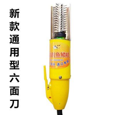 明輝牌 電動刮魚鱗機 (刮鱗器 刮鱗機 殺魚機 除魚鱗器) 內含變壓器 110V  12V