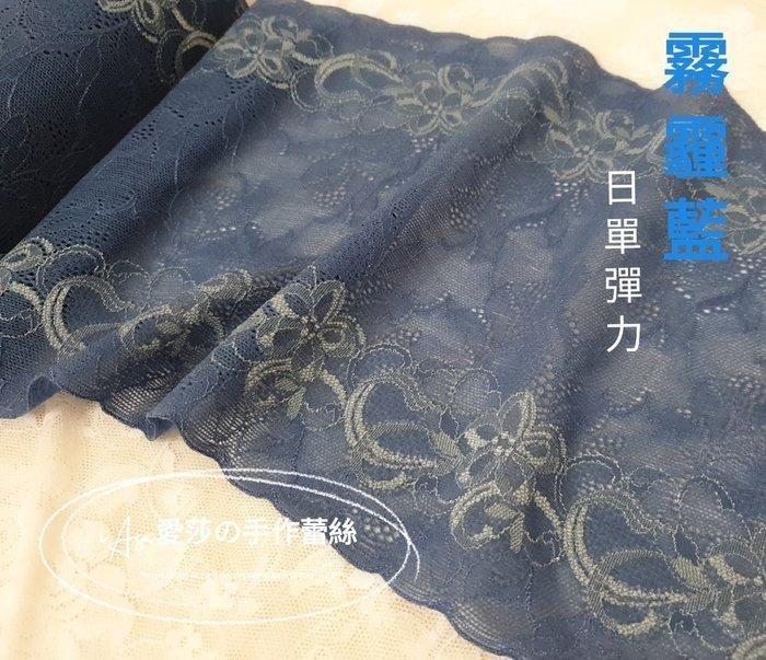 『ღIAsa 愛莎ღ手作雜貨』霧霾藍 彈力蕾絲花邊裙子下擺衣服服裝裝飾輔料寬21cm