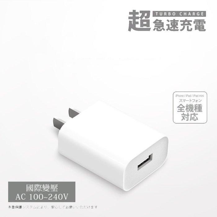 全網最便宜! 2A USB 手機充電器 快速充電 充電器 充電頭 豆腐頭 旅充快充 充電線 蘋果三星OPPO【柑仔舖】