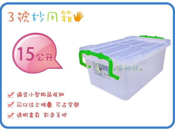 海神坊 製 CHEN JUNG J003 3號妙用箱 萬用箱 整理箱 掀蓋式透明收納箱 附