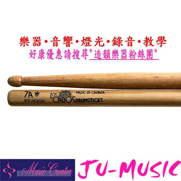 造韻樂器音響- JU-MUSIC - Los Cabos 加拿大 爵士鼓 鼓棒 紅胡桃木 7A Red Hickory