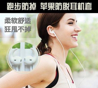 APPLE iphone 蘋果 耳機耳套 耳機套 運動耳套 ( 總單價須滿50才會出貨)