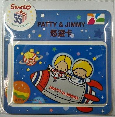 [悠遊卡] SANRIO角色 太空版(A) PATTY & JIMMY ,空卡 限量(台北捷運,公車,火車,超商可用)