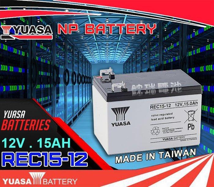 鋐瑞電池=YUASA湯淺電池 REC15-12 12V-15AH 長效型 深循環電池 電動車電池 超級電匠電池
