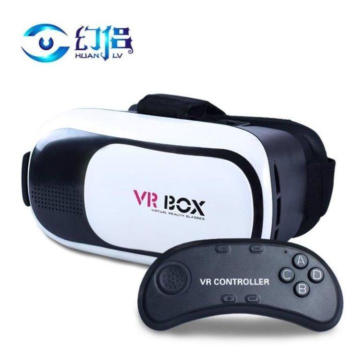 幻侶VR一體機虛擬現實3D眼鏡vr眼鏡手機專用4d電影游戲機ar眼睛