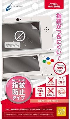 全新 New3DS周邊 日本CYBER 3H硬度 指紋防止 平光 螢幕保護貼 透光率90% 附擦拭布【吾店】