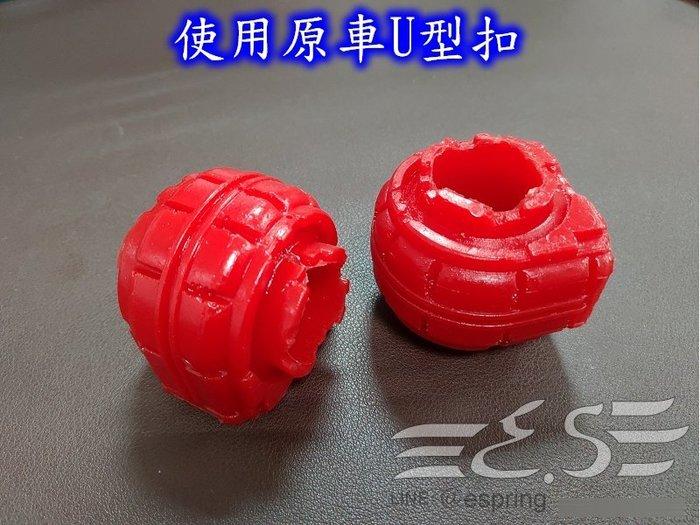 阿宏改裝部品 SKODA YETI 22mm 後下防傾桿 橡皮 聚胺脂 襯套 單顆 附發票