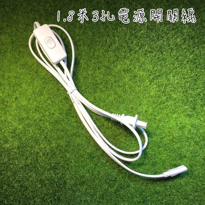 ☀傑太光能☀3孔 1.8米 T5 T8 LED 燈管開關延長線 一體式LED燈管 燈管插頭  開關電源線 保固 面向陽光