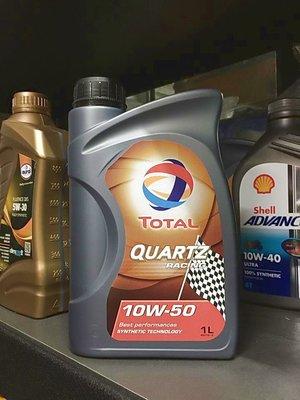 【阿齊】TOTAL QUARTZ 10W50 10w50 SN A3 B4 道達爾 汽車機油