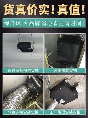 綠島風抽風機排氣扇靜音廚房強力管道送風換氣扇衛生間通風排風扇電子批發五金