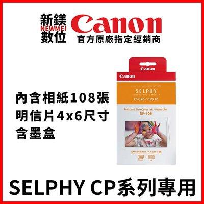 【新鎂】CANON RP-108 (明信片4x6尺寸)相紙108張含墨盒 適用CP1300 CP1200 CP910
