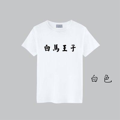 T365 台灣製造 MIT 白馬王子 中文 時事 漢字 親子裝 T恤 童裝 情侶裝 T-shirt T 短T TEE 台北市