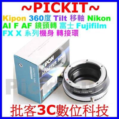 KIPON 360度移軸Tilt NIKON AI F AF D鏡頭轉富士Fujifilm Fuji FX X機身轉接環