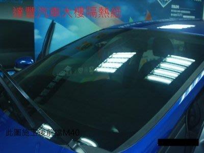 達豐 專貼汽車大樓隔熱紙3M極光M70或M40前檔+車身8803或FSK350.310.150 下殺7000 特價中!!