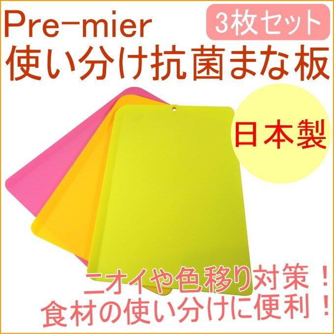 日本品牌【伊原企販】三色抗菌輕砧板組