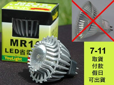 YouLight 台灣製 4W MR16 LED杯燈 38度 投射燈 LED燈泡 直接替換鹵素燈 免換變壓器 保固一年