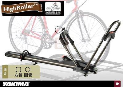 【山野賣客】YAKIMA 高滾輪型自行車支架 HIGH ROLLER 腳踏車攜車架 2091