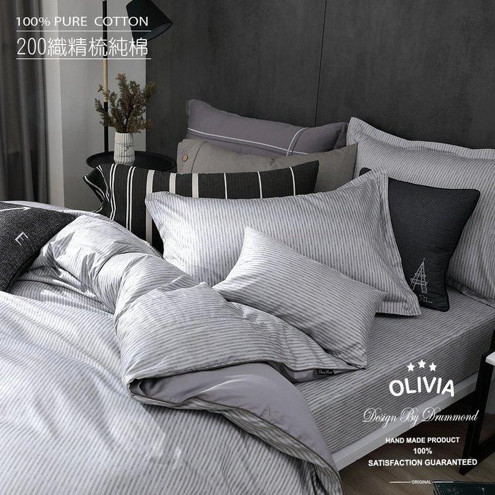 【OLIVIA 】DR870 魯爾 灰 美式信封式枕套【兩入】 玩色系列 100%精梳棉 台灣製