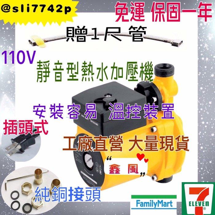 熱水器加壓機 附壁座 附過熱裝置 免運 保固一年 送熱水軟管 超靜音熱水器加壓馬達 改善忽冷忽熱 增壓泵  管路増壓泵