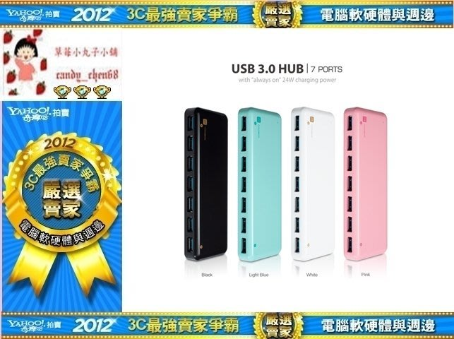 【35年連鎖老店】Probox HH5-U37P USB 3.0 7埠Hub集線器(含變壓器)有發票/1年保固