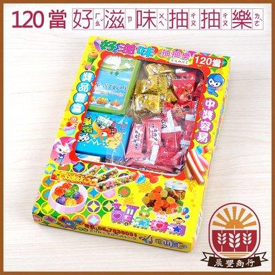 【晨豐商行】台灣童玩 懷舊童玩 /古早味零食 / 120當好滋味抽抽樂