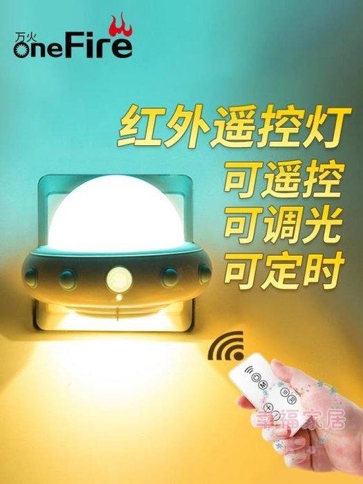 插電小夜燈泡遙控臥室床頭睡眠嬰兒寶寶喂奶護眼家用小燈節能台燈