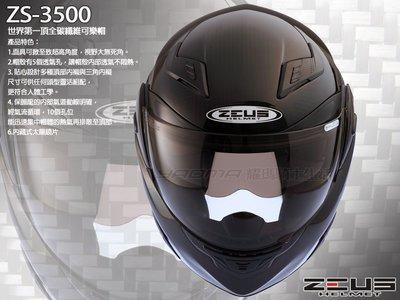贈雨衣 ZEUS安全帽 ZS-3500...