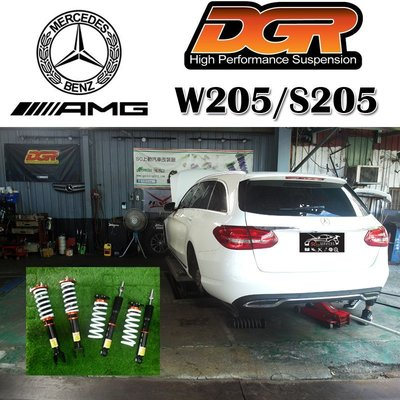 賓士旅行車 Mercedes-Benz C-Class W204 S204 W205 S205 AMG 升級DGR避震器