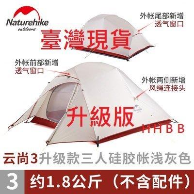 NH Naturehike 2019升級款 雲尚3 極限輕量 3人 帳篷 三人 20D 登山 露營 -送原廠地墊-