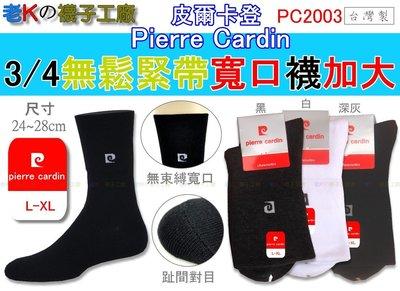 《老K的襪子工廠》 (PC2003) pierre cardin 皮爾卡登~3/4無鬆緊帶【寬口–加大】襪12雙550元