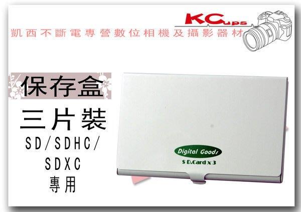 【凱西不斷電】SD SDHC SDXC 三片裝 超薄 記憶卡保存盒 4G 8G 16G 32G 都可以放喔!