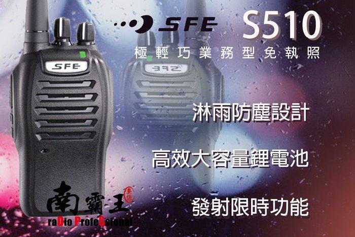 南霸王 SFE S510 業務型 免執照 手持對講機 餐飲業 防雨 工程