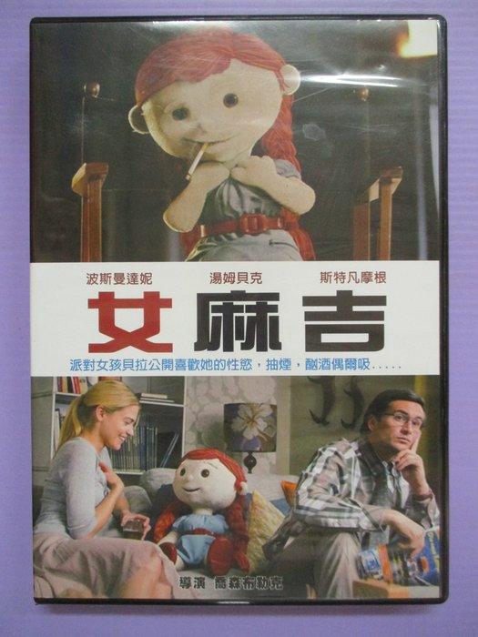 【大謙】《 女麻吉 》台灣正版二手DVD