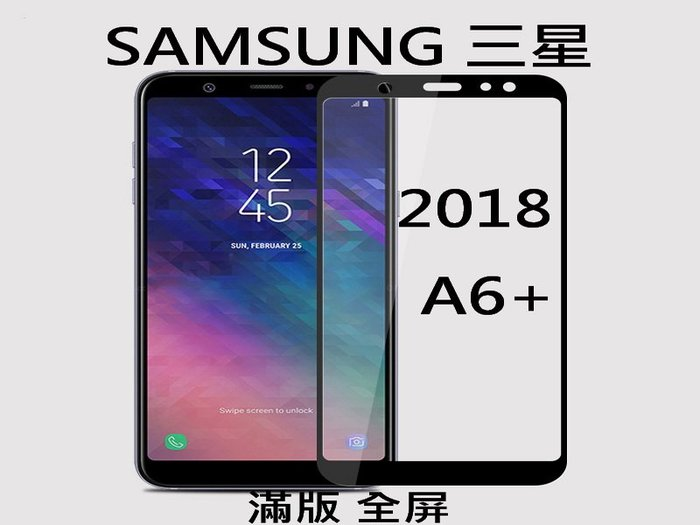 三星 滿版 全屏 9H鋼化玻璃貼 SAMSUNG 2018 A6+ A6 PLUS