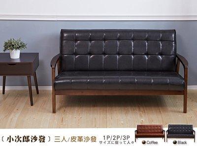 【班尼斯國際名床】~日本熱賣‧Kojiro小次郎三人座皮革沙發/復刻沙發/另有單人+雙人座