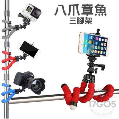 【現貨】隨身 便攜帶 八爪章魚 腳架 海綿 三腳架 手機支架 送手機夾 懶人手機架 [17GO5]