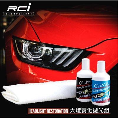 RC HID LED 專賣店 Olima 大燈霧化 拋光還原劑 大燈救星 霧化剋星 車燈拋光還原