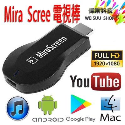 ☆偉斯科技☆ 無線影音傳輸棒-MiraScreen  電視TV棒  支援多種系統平台~預購中